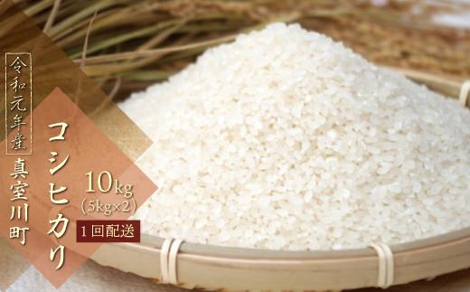 令和元年産 コシヒカリ10kg(5kg×2)
