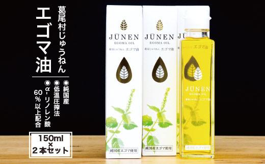 【純国産】エゴマ油(150ml)×2本セット