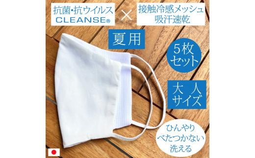 クレンゼ×冷感メッシュ 布マスク 【5枚セット 大人用】