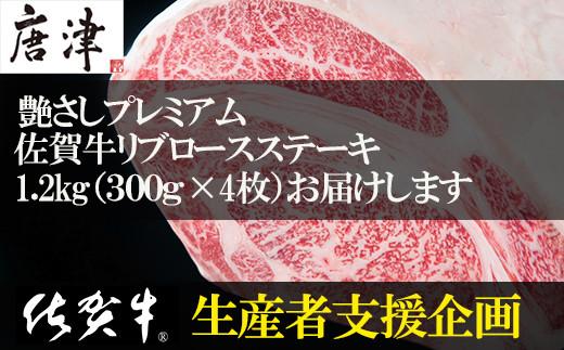 C-1554 『緊急生産者支援特別企画』佐賀牛リブロースステーキ1.2kg(300g×4枚) 【チョイス】