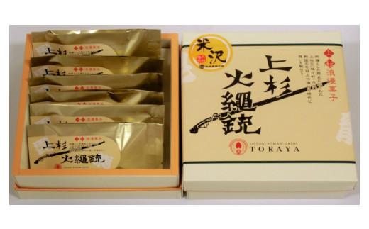 【新型コロナ被害支援】〔焼菓子〕上杉火縄銃 1箱(6個入り)_和洋菓子の店 虎屋菓子店