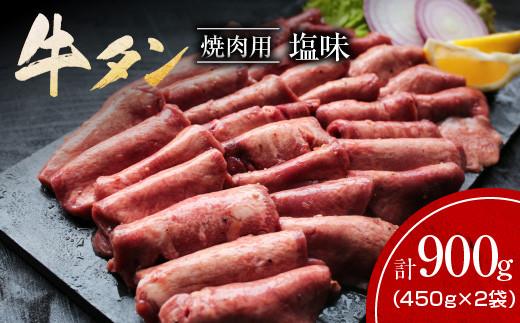 A473 牛タン焼肉用(塩味)計900g《都農町加工品》