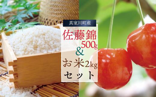 自然の恵み贅沢セット!佐藤錦500g&お米2kg[品種選択可!]