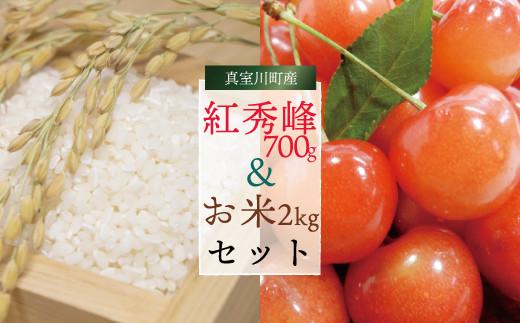 自然の恵み贅沢セット!紅秀峰700g&お米2kg[品種選択可!]