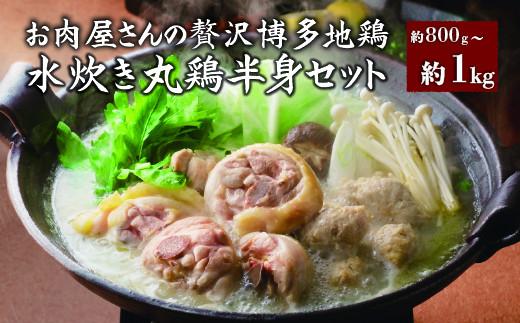 お肉屋さんの贅沢博多地鶏水炊き丸鶏半身セット