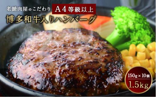 博多和牛入りハンバーグ1.5kg