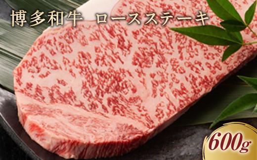 博多和牛ロースステーキ600g