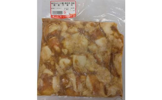 国産牛 味付小腸 300g x 5パック 冷凍