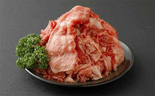 【A4 ~A5 ランク】 九州産 黒毛和牛 切り落とし 1.1kg 和牛