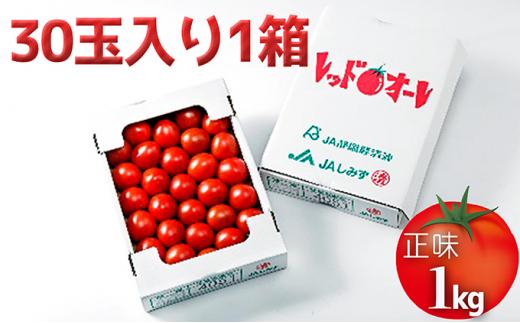 [№5550-0577]完熟中玉トマト 『レッドオーレ』 1箱【2020年10月以降お届け】