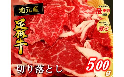 足柄牛【焼肉・しゃぶしゃぶ用】切り落とし500g