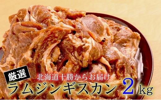 ≪1~2か月待ち≫肉屋のプロ厳選!たっぷりラムジンギスカン 2kg!(500g×4パック)[A1-16]