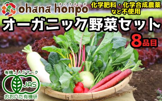 有機JAS認証★ohana本舗厳選オーガニック野菜セット(8品目)
