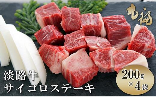 BG15:淡路牛 サイコロステーキ 800g(200g×4袋)