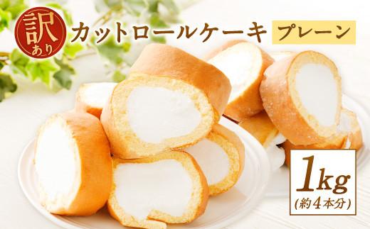 【訳あり】 ロールケーキ カット プレーン 1kg 約4本分 スイーツ