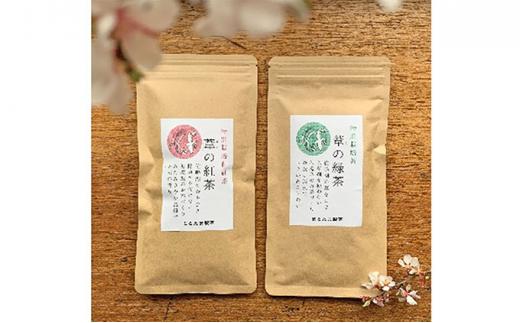 [№5786-3181]佐鳴湖の葦のお茶