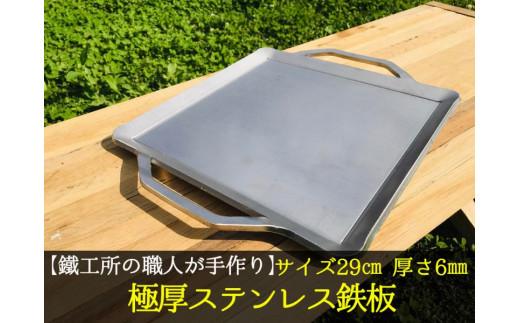 【鐵工所の職人が手作り】 極厚ステンレス鉄板(SUS430浅型) 厚さ6mm フライパン キャンプ アウトドア バーベキュー 焼肉などに[Q083]