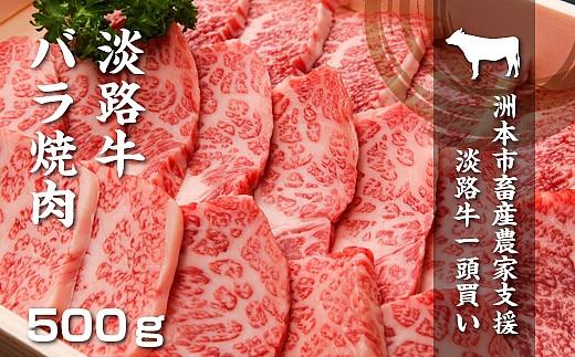 BYX4:【逆境に打ち勝て!生産者支援企画】数量限定 淡路牛 バラ焼き肉用 500g冷凍