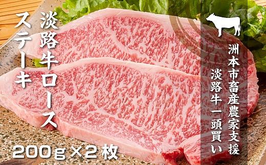 BYX2:【逆境に打ち勝て!生産者支援企画】数量限定 淡路牛 ロースステーキ400g(200g×2枚)冷凍