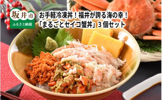 [B-0501] お手軽冷凍丼! 福井が誇る海の幸!!「まるごとセイコ蟹丼」3個セット