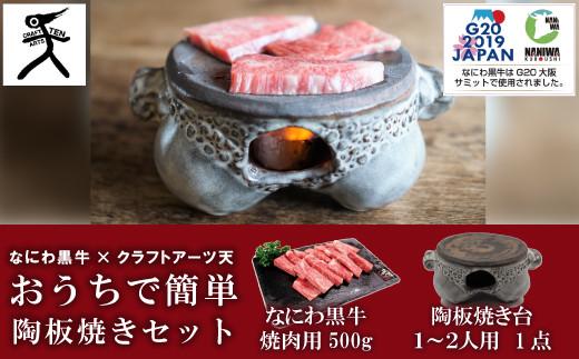 国産黒毛和牛なにわ黒牛焼肉用500gセットと陶板焼き台セット(1~2人用)03_8208