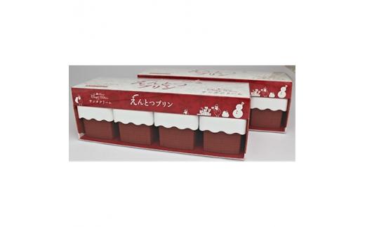 サンタクリーム 江別市のレンガをイメージした容器に入った道産牛乳使用の「えんとつプリン8個セット」【1110801】