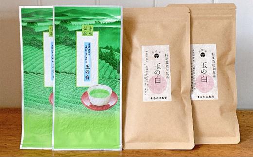 [№5786-3180]三方原の農薬無散布茶・お楽しみセット