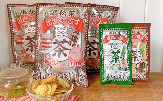 [№5786-3179]浜松産お茶とおやつの時間