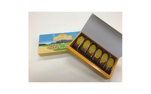 庄原バターもち 2箱【1202408】