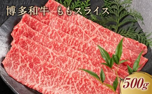 博多和牛モモスライス500gすき焼き用しゃぶしゃぶ用モモ肉