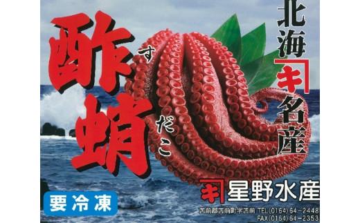 酢蛸 A-10