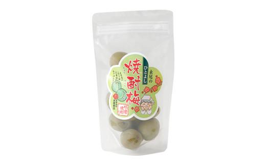 熊本県産 無添加 焼酎梅 250g×5袋 手作り 冷蔵