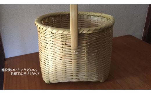 普段使いにちょうどいい。竹細工の手さげかご