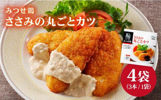 赤鶏「みつせ鶏」ささみの丸ごとカツ 4袋(200g 計3本 / 1袋)<ヨコオフーズ> [FAE031]