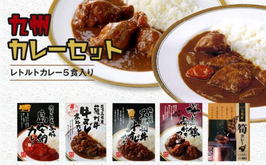 【A-488】九州のカレーセット(レトルトカレー5食入り)
