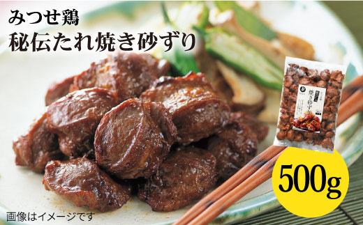 赤鶏「みつせ鶏」秘伝たれ焼き砂ずり500g<ヨコオフーズ> [FAE046]