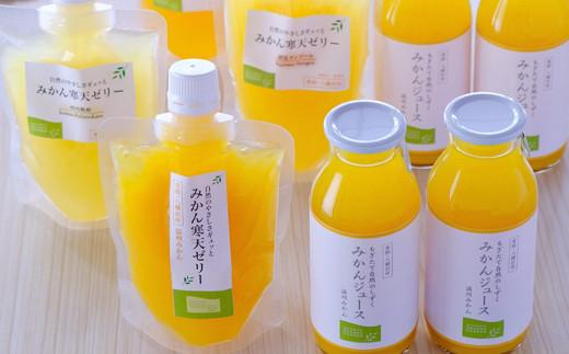 C25-43.「みかんジュース(小瓶)」と「みかん寒天ゼリー」のセット