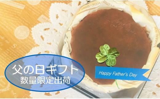 【父の日ギフト】バスクチーズケーキチョコレート味~四万十の米粉入り~ Bmu-42
