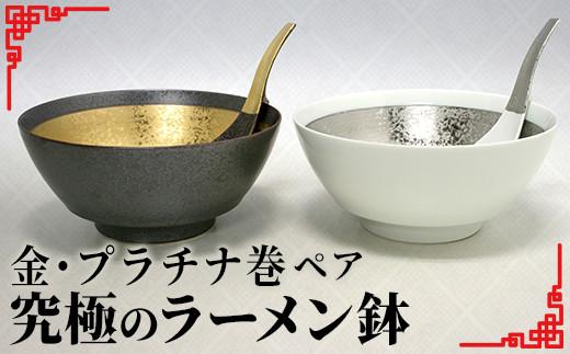 有田焼・人気!究極のラーメン鉢 金プラチナ巻(ペア レンゲ付)