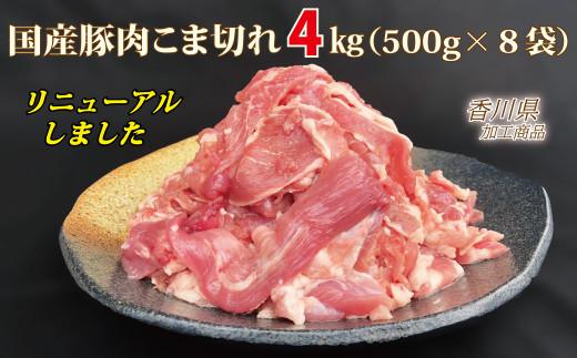 豚肉こま切れ4㎏(500g×8袋)/香川県加工商品/改良版