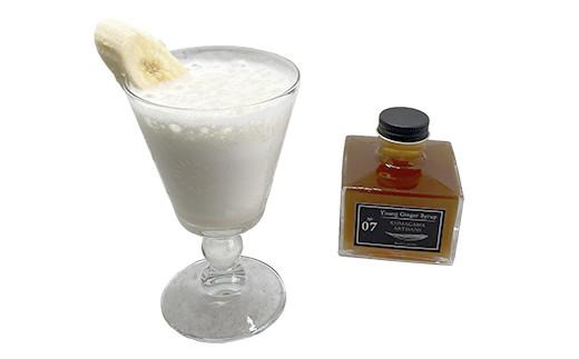 新生姜シロップで作るバナナミルク