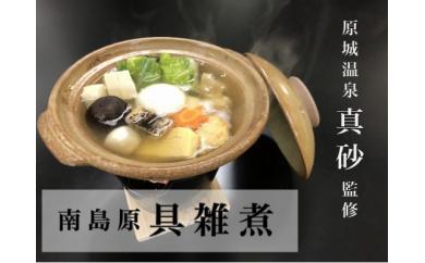 【原城温泉 真砂 監修】南島原具雑煮(3人前)