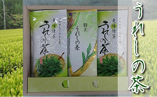 b-162うれしの茶(嬉野茶)特上・上撰セット
