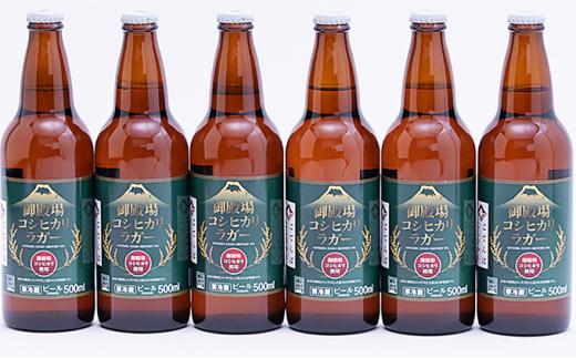 [№5565-0450]御殿場高原ビール500ml瓶 御殿場コシヒカリラガー6本セット