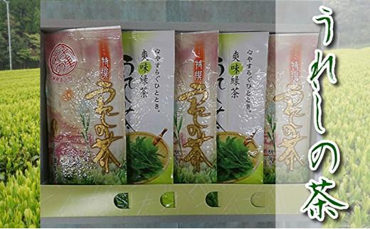 b-167うれしの茶(嬉野茶)特選・上撰セット