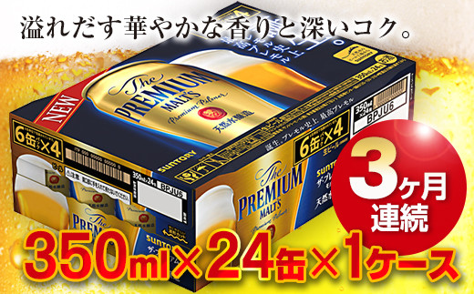 FKK19-073 【3ヶ月連続】熊本産 ザ・プレミアム・モルツ 350ml×24缶