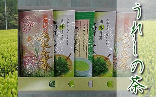 z-53うれしの茶(嬉野茶)バラエティーセット