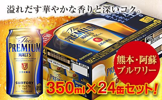 FKK99-030  【熊本・阿蘇ブルワリー醸造】熊本産 ザ・プレミアム・モルツ