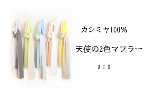【UTOカシミヤ】 天使の2色マフラー