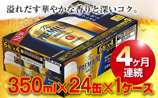 FKK19-074 【4ヶ月連続】熊本産 ザ・プレミアム・モルツ 350ml×24缶